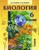 Биология 6 кл. Растения, бактерии, грибы, лишайники